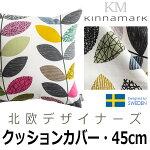 クッションカバー45×45北欧シナマークKinnamark【ポップ】スウェーデン【02P09Jan16】