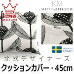 クッションカバー45×45北欧キナマークKinnamark【ビヨンバーズ】スウェーデン【02P09Jan16】