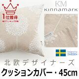 クッションカバー45×45北欧キナマークKinnamark【フロボール】スウェーデン【02P09Jan16】