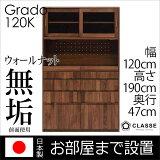 食器棚完成品120日本製カウンター開梱設置込無垢グラドキッチンボード横幅120【580669】
