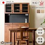 食器棚完成品120日本製開き戸無垢ウォールナット開梱設置込メリッサキッチンボード横幅120cm【580669】