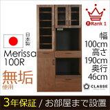 食器棚完成品100日本製開き戸無垢ウォールナット開梱設置込メリッサレンジボード横幅100cm【580669】