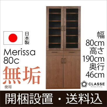 期間限定10%OFF 食器棚 完成品 80 日本製 3年保証 開き戸 無垢 ウォールナット 開梱設置 【メリッサ】 カップボード 横幅80cm