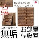 【ポイント2倍☆楽カード・アプリで4倍】チェストウォールナット無垢日本製開梱設置付ブロックパターン「ブロッコ」【P14Nov15】