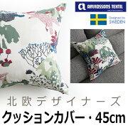 北欧クッションカバー【ニルス】45×45cmNils
