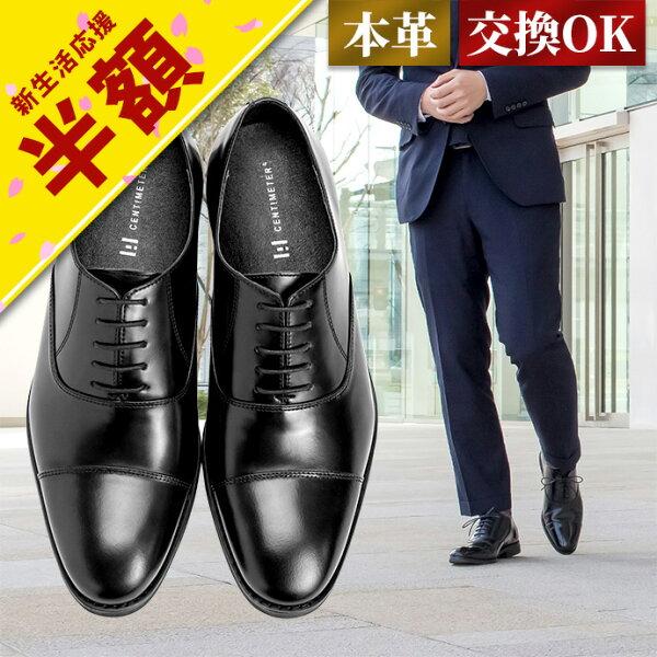 ビジネスシューズ本革メンズWallストレートチップシューズ内羽根革靴皮靴黒小さいサイズフォーマル結婚式履きやすいドレスシューズカ