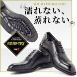 ビジネスシューズ蒸れない防水通気性防臭メンズ本革ストレートチップmadrasWalk(マドラスウォーク)GORE-TEX(ゴアテックス)ブラックメンズ靴黒くつ靴シューズ男性靴紳士男性用メンズシューズ紳士靴ビジネス就職祝い入学祝い