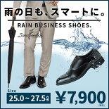 レインシューズメンズビジネスシューズ防水本革日本製内羽根ストレートチップ雨の日ビジネス革靴防水靴レイン防水シューズフォーマルシューズ冠婚葬祭結婚式フォーマルドレスシューズサラバンドブラック