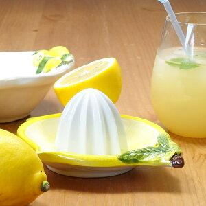 イタリア製 レモン柄 カフェ 食器 陶器製 レモン絞り器 黄色 レモンスクイーザー シトラスジューサー イタリー 調理器具 bre-714le
