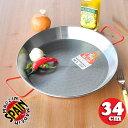 本場 スペイン製 EL CID社 パエリヤパン レシピ フライパン 34cm 六人用 使い込む程 油なじみ良く 手入れ説明付き 10年以上 長持ち 赤い ハンドル 鉄鍋 プロ仕様 スペイン料理 パエジャ sec-34