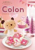 出産内祝いカタログギフト「コロン」クッキー5600円コース