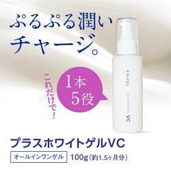 プラスキレイ皮膚科学研究所開発!プラスホワイトゲルVC
