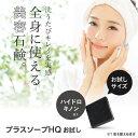 洗顔石鹸 プラスソープHQミニ 10g|ハイドロキノン|くすみ|毛穴|【メール便】