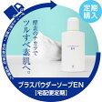 【宅配便】【定期購入】プラスパウダーソープEN 45g|酵素洗顔|洗顔パウダー|毛穴|角質|くすみ|角栓|皮脂|ニキビ予防|