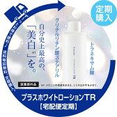 【宅配便】【定期購入】プラスホワイトローションTR 薬用美白化粧水 トラネキサム酸 美白 薬用 シミ くすみ 薬用化粧水 