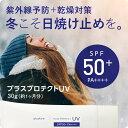 日焼け止めSPF50+ PA++++送料無料【メール便】プラスプロテク...