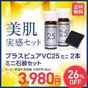 プラスピュアVC25ミニ 2mL×2プラスソープHQミニ 10g|美容液|ピュアビタミンC(L-アスコルビン酸:整肌成分)||肌|毛穴|キメ|ハリ|@TIME【メール便】