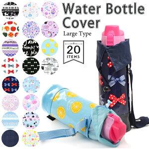 子供用 水筒カバー l 人気柄ラインアップ   水筒カバー ショルダー 子供 ラージ 肩掛け ボトルカバー 水筒ケース 800ml 1リットル 女の子
