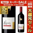 送料無料 1本当り509円 サンタ ヘレナ アルパカ カベルネ メルローケース (12本入) GLY 赤 赤ワイン 辛口 ワインセット ギフト セット 750ml