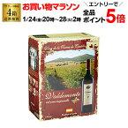 【エントリーP5倍 マラソン中】送料無料 《箱ワイン》バルデモンテ レッド 3L×4箱ケース (4箱入)赤ワインセット ボックスワイン BOX BIB バッグインボックス RSL 大容量