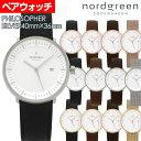 ノードグリーン nordgreen ペアウオッチ メンズ レディース 腕時計 フィロソファ Philosopher シルバー 40mm 36mm ホワイト フェイス レザー メッシュ ベルト・・・