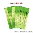 ■新茶令和2年産 濃い農家の自家用緑茶「1番茶」100g★3...