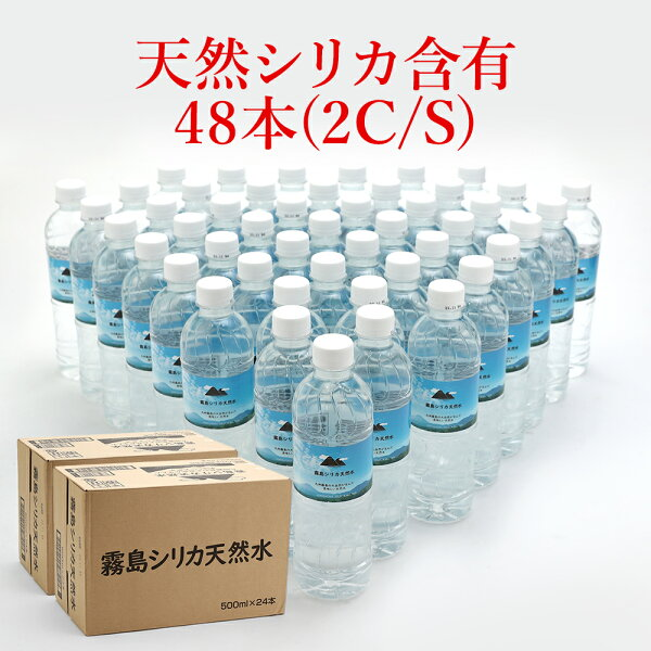 ミネラルウォーター霧島シリカ天然水500ml48本(24本x2箱セット)九州産水ペットボトルシリカ水バナジウム鉱水国産天然水ケー