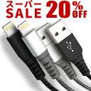 【 20%OFFセール中! 】 iPhone 充電 ケーブル Lightning ケーブル appl ...