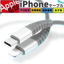 【 Apple認証済み 】iPhone 充電 ケーブル USB Type C to Lightnin ...