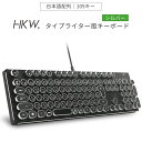 HKW タイプライター風メカニカルキーボード キーボード 有