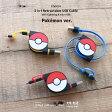 ★あす楽対応★ cheero 2in1 Retractable USB Cable with Lightning & micro USB POKEMON version 70cm[ Apple社 MFi 認証取得済み ] データ転送 巻尺 ポケモン ケーブル 各種 iPhone / iPad / iPod / Android / Xperia / Galaxy / スマホ / タブレット / Wi-Fiルーター 対応