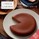 【御用邸チョコレートチーズケーキ】| チーズガーデン 御用邸チーズケーキ スイーツ ギフト 那須 お取り寄せ 季節限定