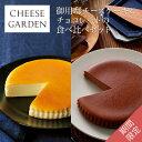 【御用邸チーズケーキとチョコレートの食べ比べセット】| チーズガーデン 御用邸チーズケーキ スイーツ ギフト 那須 お取り寄せ 栃木