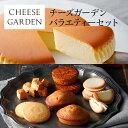 チーズガーデンバラエティーセット