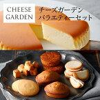 送料無料【チーズガーデンバラエティーセット】 | 御用邸チーズケーキ スイーツ ギフト 那須 お取り寄せ 栃木 詰め合わせ