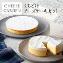 くちどけチーズケーキセット | ギフト お取り寄せ プレゼント ケーキ スイーツ チーズガーデン