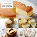 チーズガーデンお楽しみBOX(M)