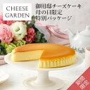 母の日 ギフト チーズガーデン 【御用邸チーズケーキ】| ケーキ スイーツ プレゼント お祝い おすすめ お取り寄せ 那須
