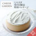 母の日 ギフト チーズガーデン 【しらさぎ】 | スイーツ チーズケーキ プレゼント お祝い お取り寄せ 那須