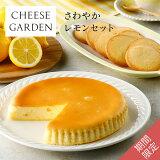 チーズガーデン 【さわやかレモンセット】 | 御用邸チーズケーキ スイーツ ギフト 那須 お取り寄せ チーズケーキ 栃木