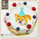≪写真ケーキ お祝い≫シェリーブランのキャラクターケーキ4号...