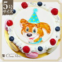 ≪写真ケーキ お祝い≫シェリーブランのキャラクターケーキ5号...
