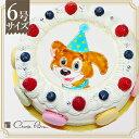 ≪写真ケーキ お祝い≫シェリーブランのキャラクターケーキ6号...