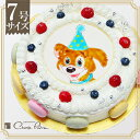 ≪写真ケーキ お祝い≫シェリーブランのキャラクターケーキ7号サイズ直径21cm≪11〜14名用サイズ...