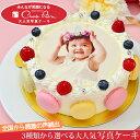 ≪写真ケーキ お祝い≫シェリーブランのオリジナル写真ケーキ≪2?3名用≫4号サイズ直径12cmから≪23?30名用≫10号サイズ直径30cmまでご用意生クリーム・イチゴクリーム・チョコクリーム