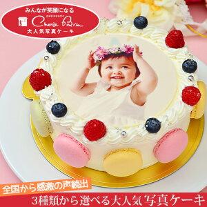 ≪写真ケーキ お祝い≫シェリーブランのオリジナル写真ケーキ≪2~3名用≫4号サイズ直径12cm…