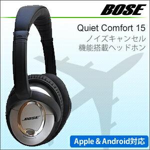 Bose QuietComfort 15 ヘッドホンボーズ クワイエット コンフォート ノイズキャンセリングノイズキャンセラー 高音質 QC15