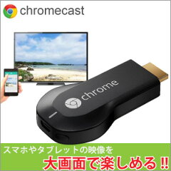 google chromecast グーグル クロムキャスト クロームキャスト TVに接続 HDMI HDMI ストリーミング 音楽 動画 映像
