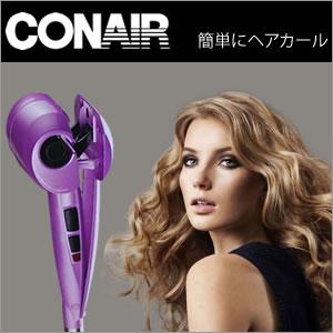 自分でできる簡単カール♪CONAIR FASHIN CURLコンエアー ファッション カール C102667Jカールア...
