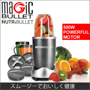 レシピブック付MAGIC BULLET NUTRIBULLET マジックブレット  マジックブ…